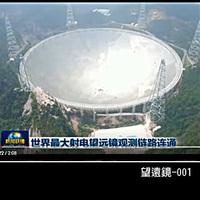 望遠鏡-001