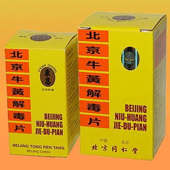 NWGDP-牛黄解毒片(糖衣)-CY-清熱解毒-中成藥-SY-220050