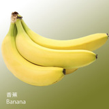 香蕉-HC-Banana-生果-GLL-舒緩壓力-SGL-201009