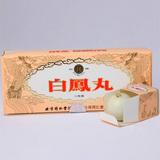 BFY- 白鳳丸-LS-女性保健-同仁堂-SY-220061