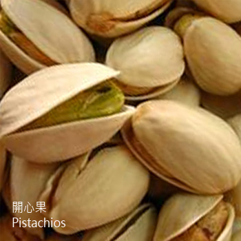 HSG-開心果-Pistachios-乾果-保護視力-KG-208069